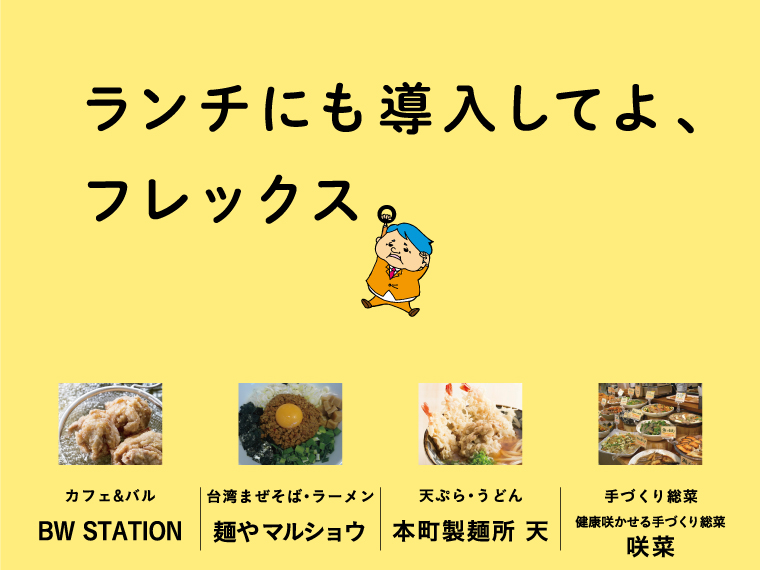 BW STATION 地下鉄新大阪店>