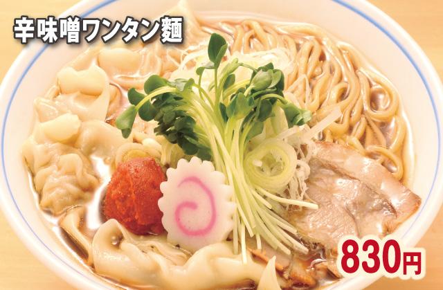 辛味噌ワンタン麵