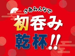 hatsunomi2018