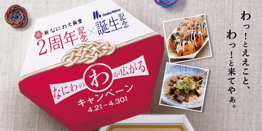 新なにわ大食堂2周年記念×Osaka Metro誕生記念 なにわの「わ」が広がるキャンペーン