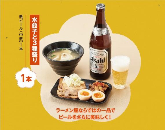 水餃子と3種盛り/瓶ビール(中瓶)1本