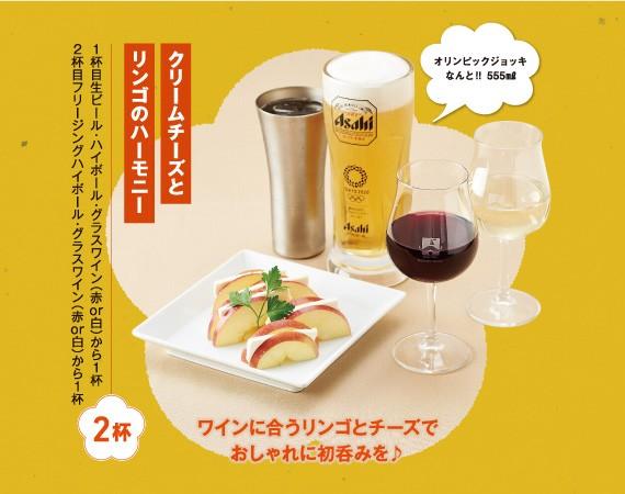 クリームチーズとリンゴのハーモニー/1杯目生ビール・ハイボール・グラスワイン(赤or白)から1杯、2杯目フリージングハイボール・グラスワイン(赤or白)から1杯