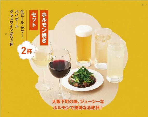 ホルモン焼きセット/生ビール・サワー・ハイボール・グラスワインから2杯