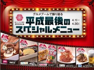 heisei-final-special-menu