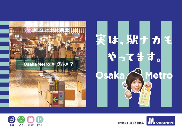 本田翼さん出演!Osaka MetroのTVCMに「新なにわ大食堂」が取り上げられています。