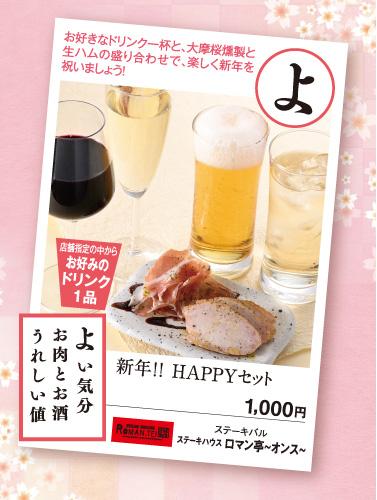 新年!!HAPPYセット